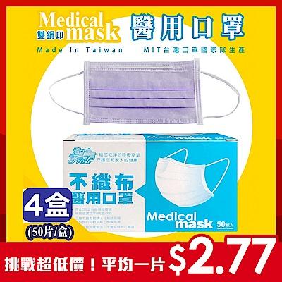 清新宣言 雙鋼印拋棄式成人醫用口罩-藍莓紫(50入x4盒)