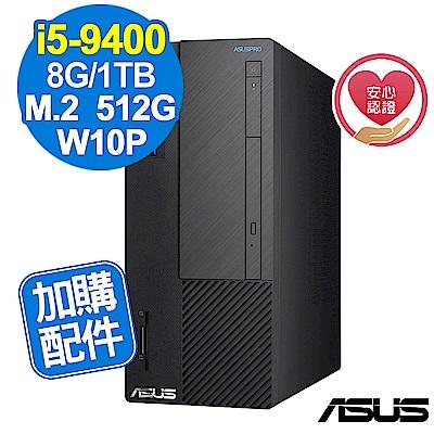 ASUS D641MD 9代 i5 W10P 商用電腦 自由配
