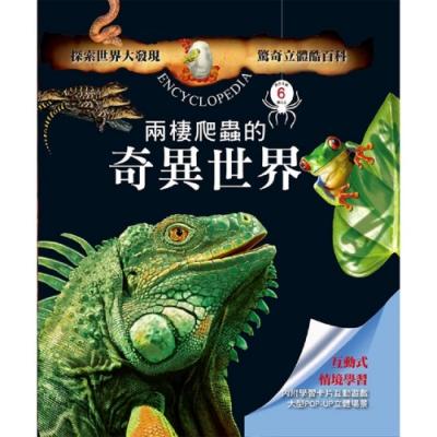 閣林文創 驚奇立體酷百科-兩棲爬蟲的奇異世界