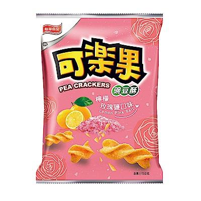 可樂果 檸檬玫瑰鹽口味(72g)