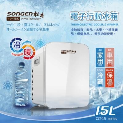 [時時樂限定] SONGEN松井 まつい 15公升 冷暖兩用電子行動冰箱/冷藏箱/保溫箱/小冰箱 (CLT-15LB)