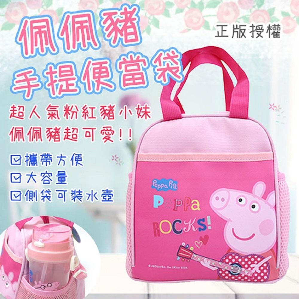 DF 童趣館 - 正版授權佩佩豬卡通超大容量手提便當袋