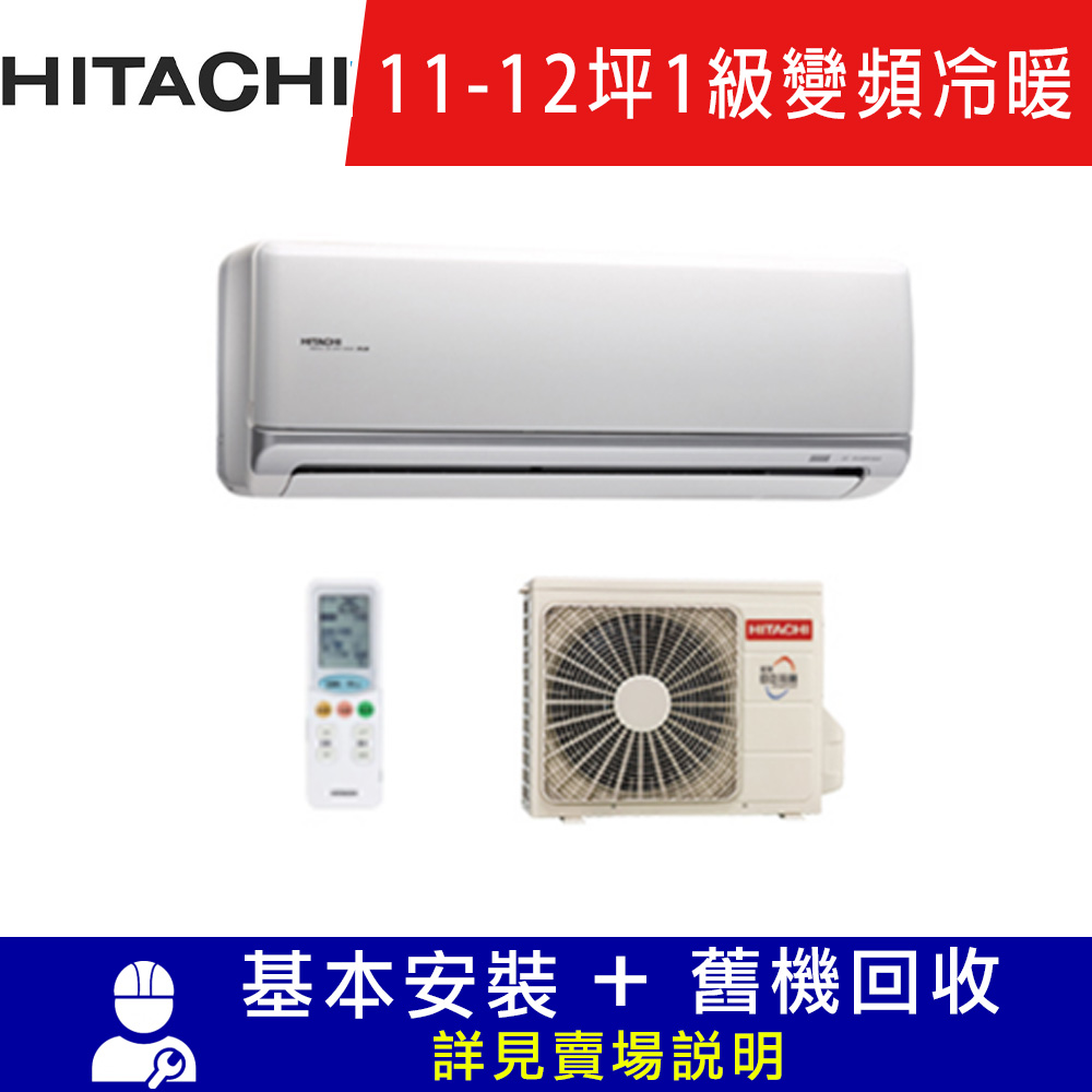 HITACHI日立 11-12坪 1級變頻冷暖冷氣 RAS-71NJK/RAC-71NK(1) 頂級系列