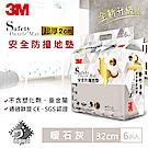 3M 安全防撞地墊-暖石灰(32CM) 6片裝