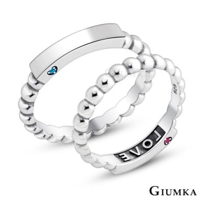 GIUMKA情侶戒指刻字 愛的記925純銀戒尾戒 生日情人節聖誕節跨年禮物推薦 單個價格