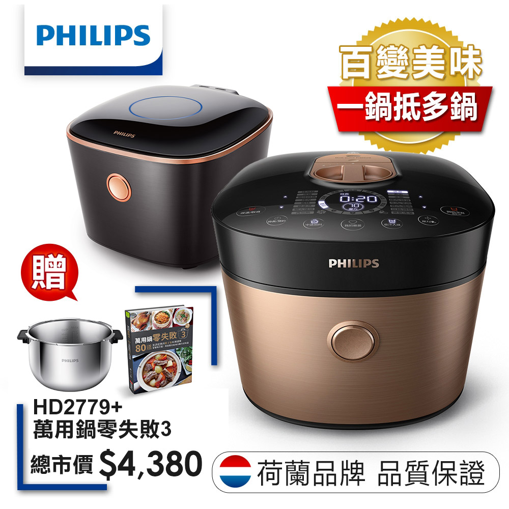 超值組★飛利浦 PHILIPS 雙向智旋IH電子鍋HD4568+雙重脈衝智慧萬用鍋HD2195