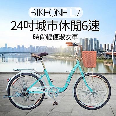 BIKEONE L7 246 24吋6速SHIMANO學生變速淑女車 低跨點設計