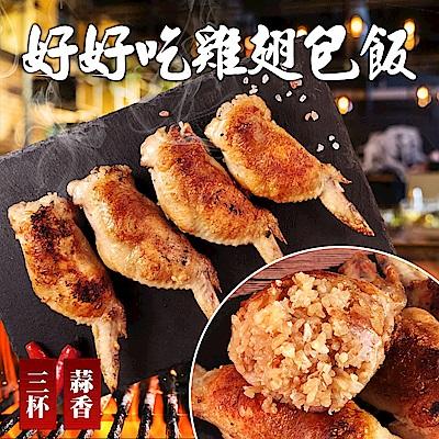 【食吧嚴選】好好吃雞翅包飯 16隻裝(三杯/蒜香任選/300g/2隻裝)