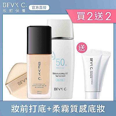BEVY C. 柔霧控油完美底妝組(2色可選/贈:卸妝乳15gx2)