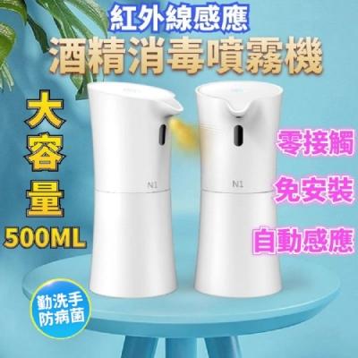 自動感應酒精噴霧機大容量500ml (2入)