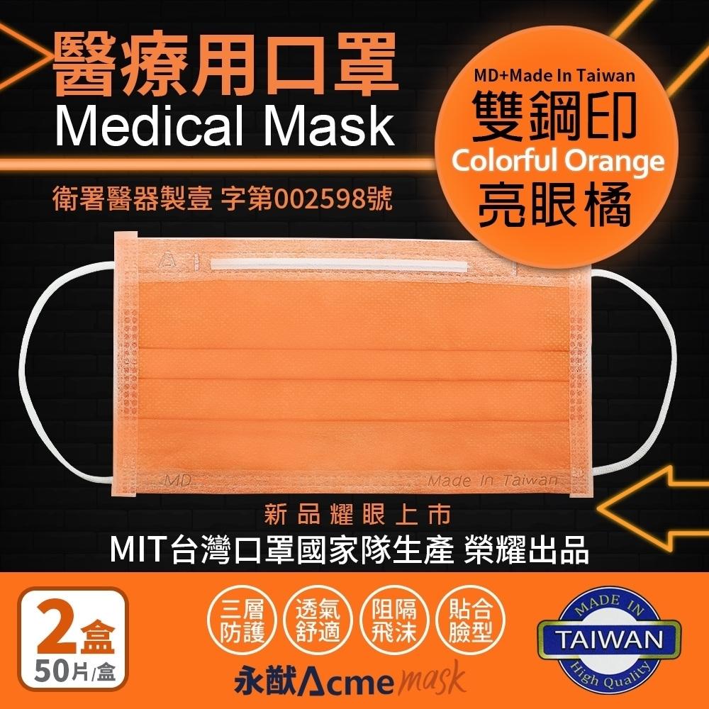 [限搶]永猷 雙鋼印拋棄式成人醫用口罩-亮眼橘(50入x2盒)