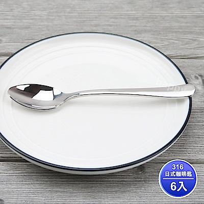 王樣日式316不鏽鋼咖啡匙(6入組)攪拌匙湯匙