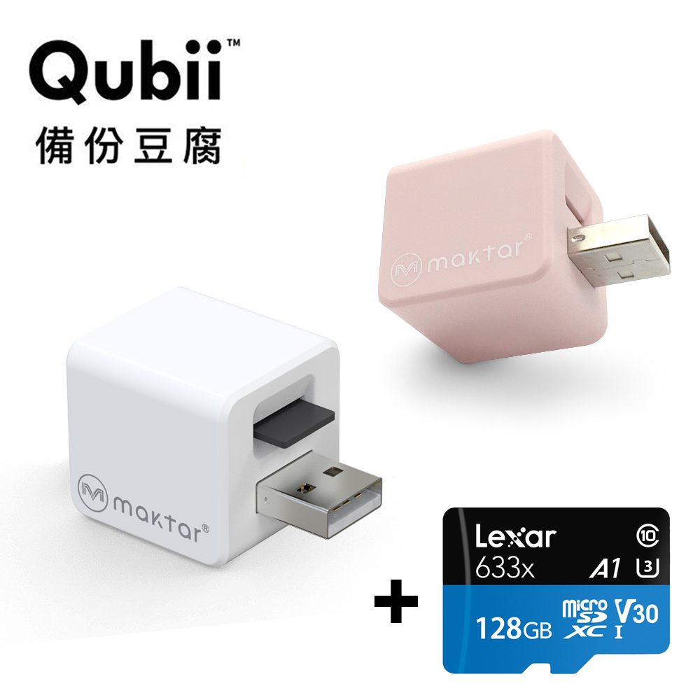 [時時樂限定]Qubii 自動備份豆腐頭 + Lexar記憶卡128GB(有兩色)