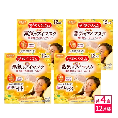 日本KAO新柔舒蒸氣眼罩12枚入-柚子x4盒