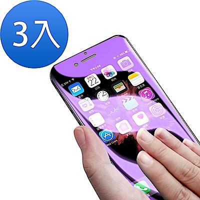 iPhone 6/6S 透明 藍紫光 9H 鋼化玻璃膜 保護貼-超值3入組