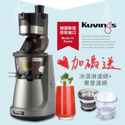 韓國Kuvings慢磨機-慢速擰壓全汁機NS322 (速)