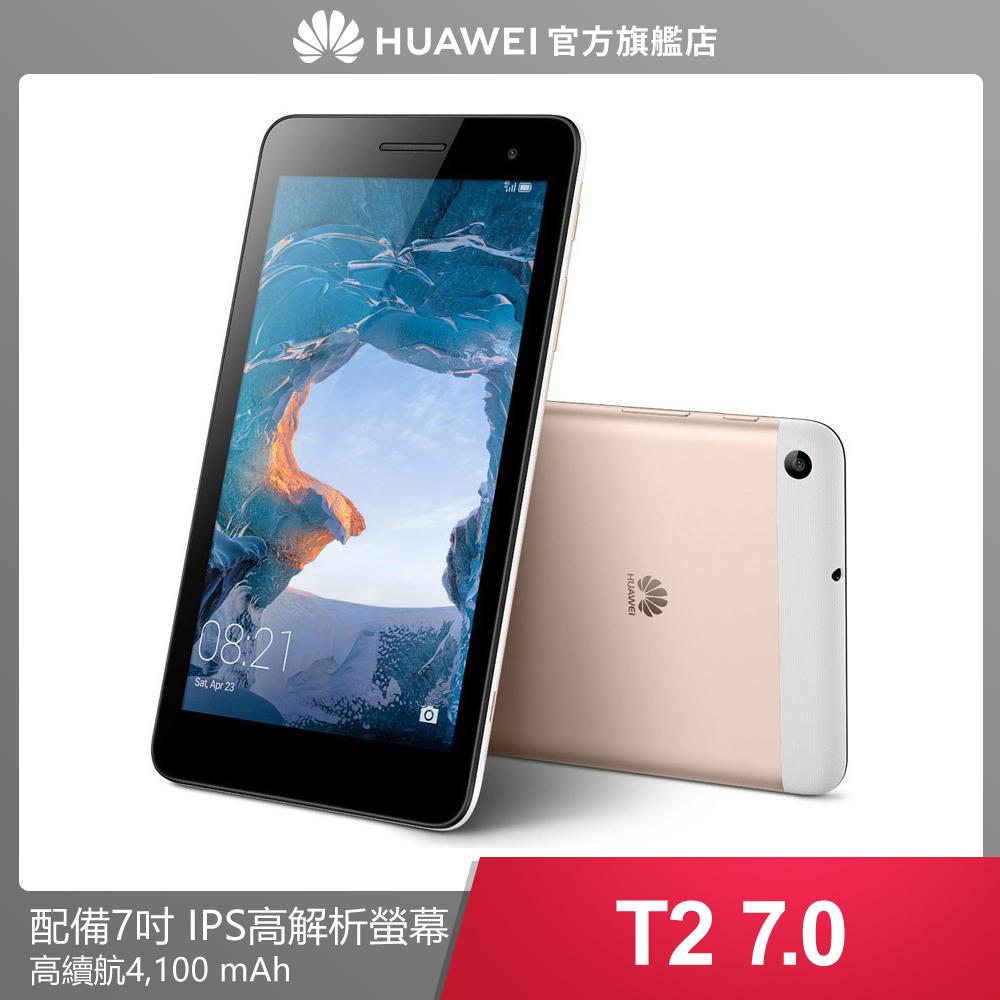 HUAWEI MediaPad T2 7吋 LTE 四核心平板電腦