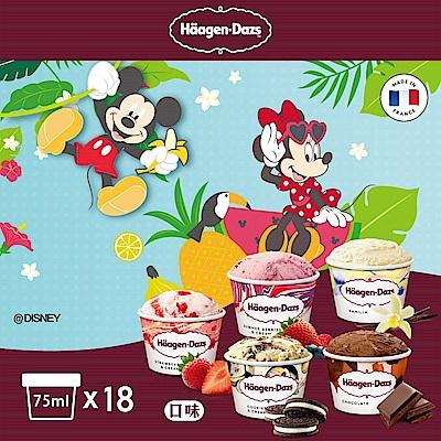 哈根達斯-迪士尼甜蜜寵愛迷你杯18入組(草莓x6/香草/巧克力/淇巧/野莓各3)