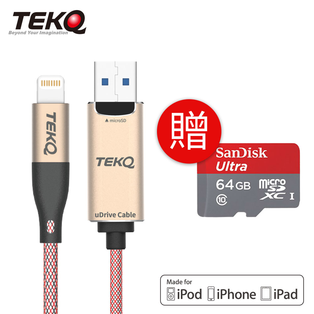 TEKQ uDrive Cable  lightning USB3.1 64G蘋果碟充電線