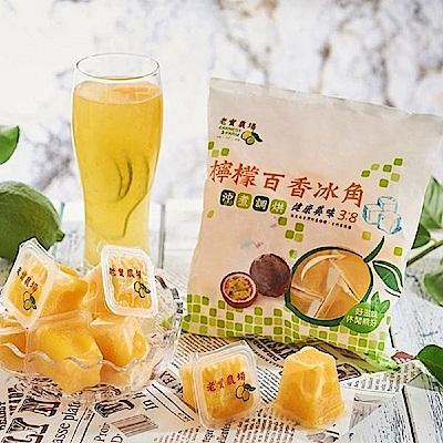 老實農場 檸檬百香果冰角x10袋