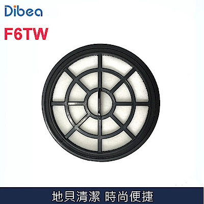 Dibea 地貝 F6TW 專用過濾網 台灣限定公司貨