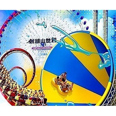 劍湖山世界主題樂園入園門票入場券(2張)