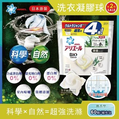 (2袋120顆超值組)日本P&G Ariel/Bold-生物科學BIO超濃縮4倍洗衣凝膠球-微香型60顆/袋(家庭號大包裝洗衣膠囊/洗衣球)