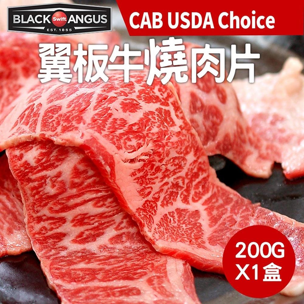(滿額)築地一番鮮-【買1送1】U.S PRIME韓式翼板牛燒肉片(200g±5%/盒)