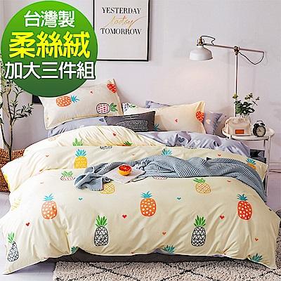 9 Design 清新鳳梨 柔絲絨磨毛 加大枕套床包三件組 台灣製