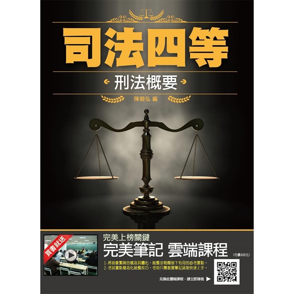 2020年刑法概要 (司法特考適用) (四版) (T053J19-1)