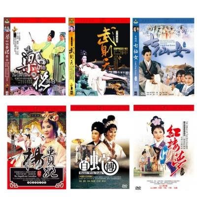 黃梅調電影精選-梁祝、紅樓夢、七仙女、武則天、白蛇傳、楊貴妃 6DVD