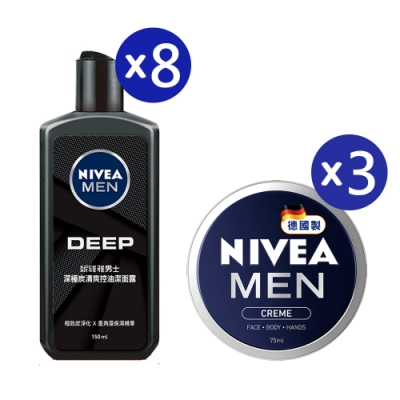 妮維雅男士清潔保濕11件組(深極炭控油潔面露150ml*8+男士全效潤膚霜75ml*3)