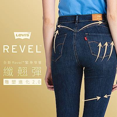 Levis 女款Revel高腰緊身提臀牛仔褲 超彈力塑形 深藍刷白 天絲棉