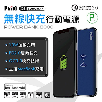 【飛樂 Philo】QC3.0 / 8000mAh無線快充行動電源Q8 @ Y!購物