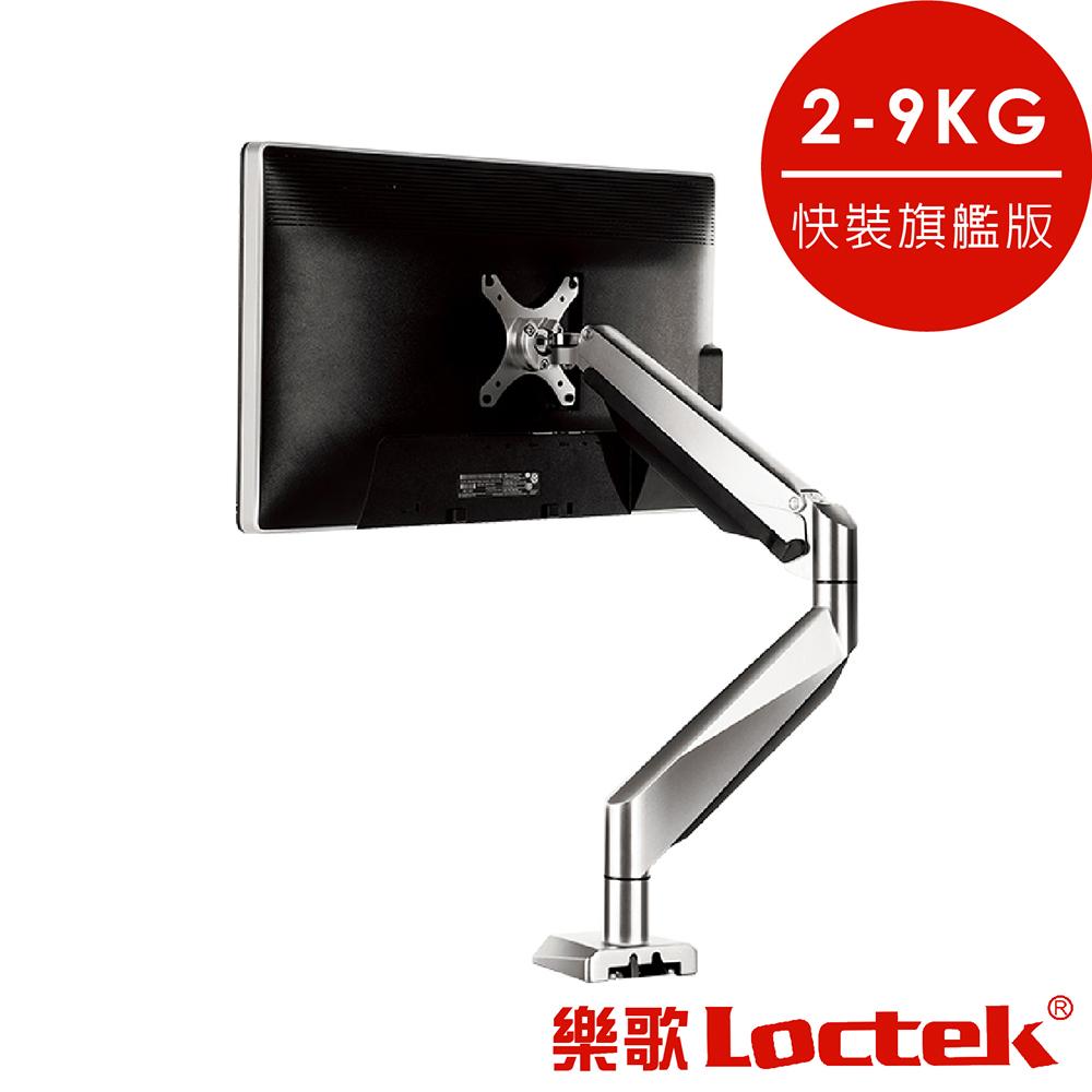 樂歌LoctekD7A人體工學電腦螢幕支架2-9KG適用 仰角調節90度 俯角調節15度