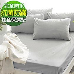 Ania Casa 完全防水 個性鐵灰 枕頭套保潔墊 日本防蹣抗菌 採3M防潑水技術