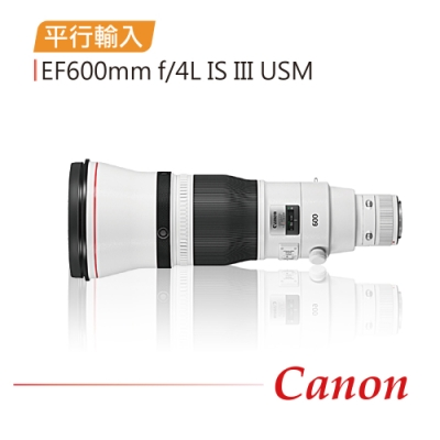 Canon EF600mm f/4L IS III USM 防震超遠攝鏡頭(平行輸入)