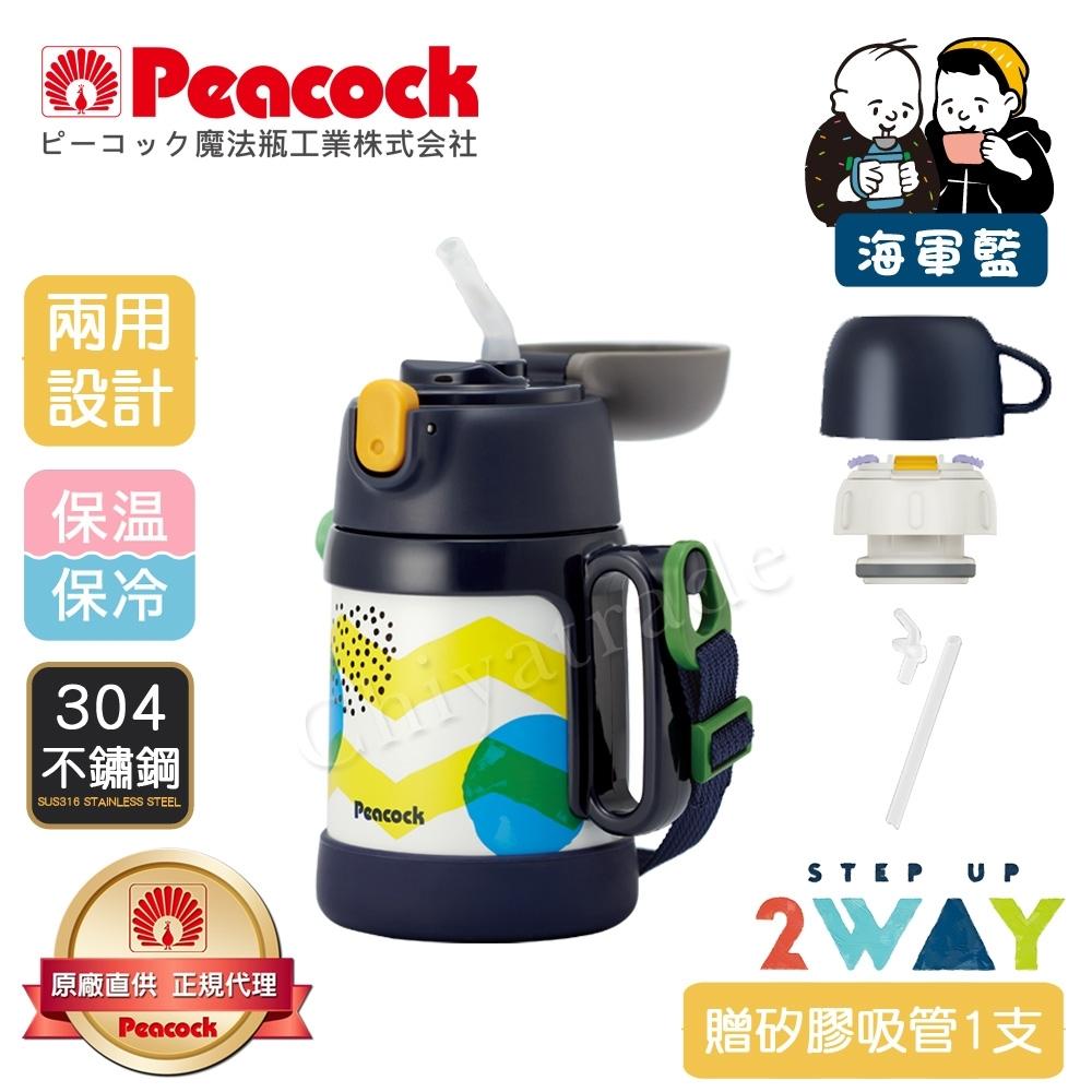【日本孔雀Peacock】耐衝擊底座 彈蓋吸管+水杯 兩用兒童不鏽鋼保溫杯 水壺400ML(握把+背帶設計)-海軍藍