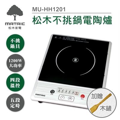 松木家電MATRIC-不挑鍋電陶爐(MU-HH1201)加贈木鏟