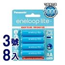 Panasonic-enelooplite低自放3號鎳氫充電電池-藍鑽輕量款(8入)
