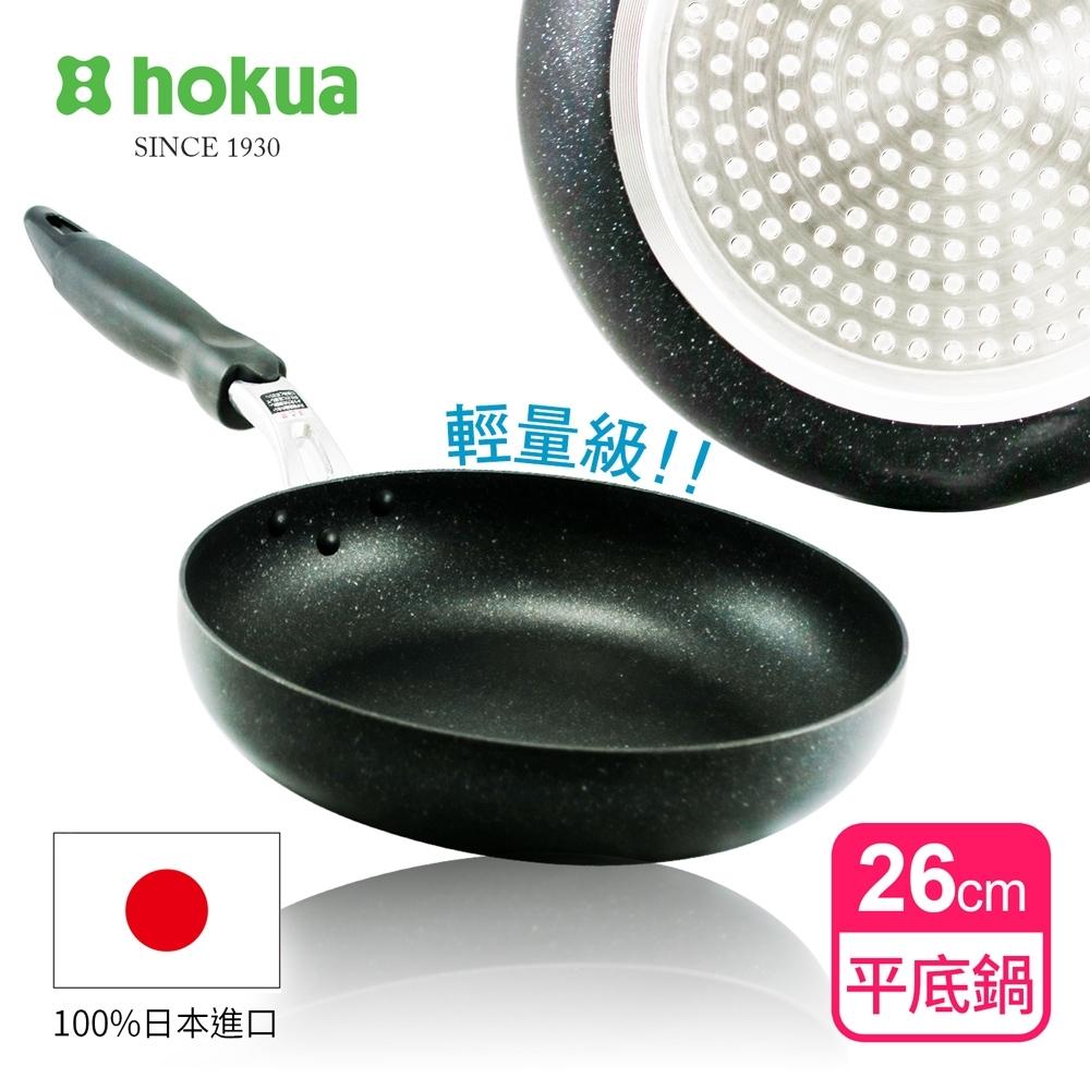 【日本北陸hokua】輕量級大理石不沾平底鍋26cm 可用金屬鍋鏟烹飪