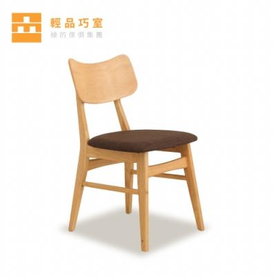 【輕品巧室-綠的傢俱集團】日式簡約原樸餐椅-原木色(餐椅/休閒椅)