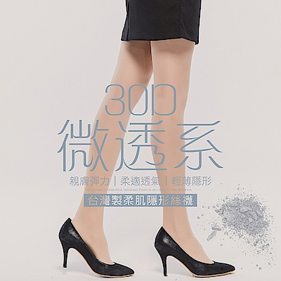 GIAT (3雙組)微透系30D柔肌隱形絲襪
