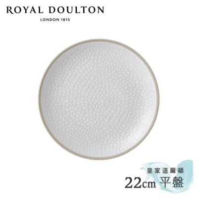Royal Doulton 皇家道爾頓 Maze Grill Gordan Ramsay 主廚聯名系列 22cm平盤 (典雅白)
