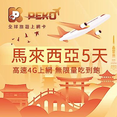 【PEKO】馬來西亞上網卡 馬來西亞網卡 馬來西亞SIM卡 5日高速4G上網 無限量吃到飽 優良品質