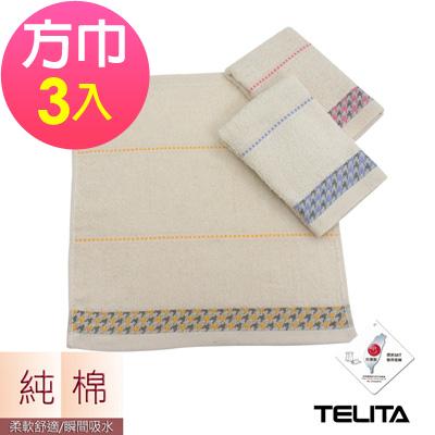 (3條組)MIT純棉嚴選千鳥紋無染易擰乾方巾 手帕TELITA