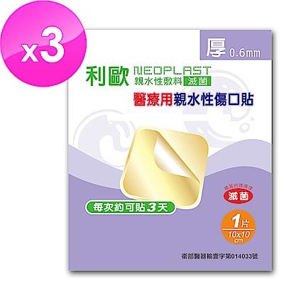 【貝斯康】利歐 醫療用親水性傷口貼(滅菌)-0.6厚(三入)