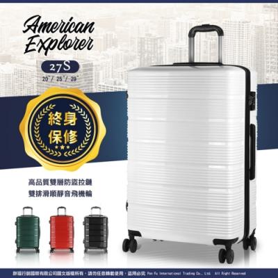 美國探險家 兩件組 行李箱 20吋+29吋 雙排輪 大容量 TSA鎖 27S (俄羅斯白)