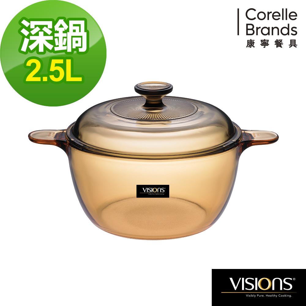 (送2入餐盤組)美國康寧 Visions晶彩透明鍋雙耳-2.5L