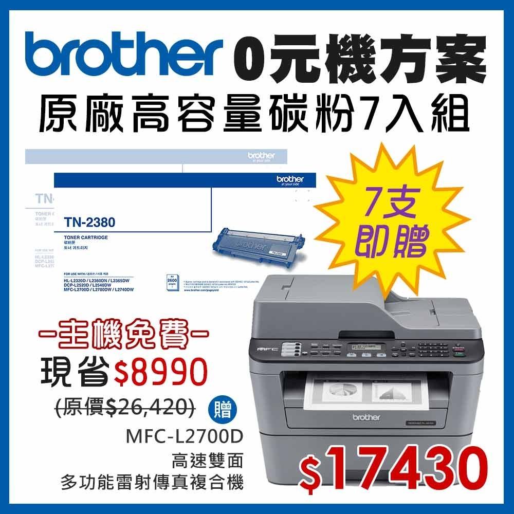 0元機方案★Brother MFC-L2700D 雷射複合機+TN-2380x7高容量碳粉匣